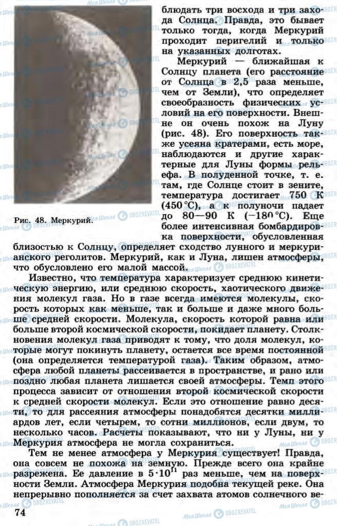 Учебники Астрономия 11 класс страница 74