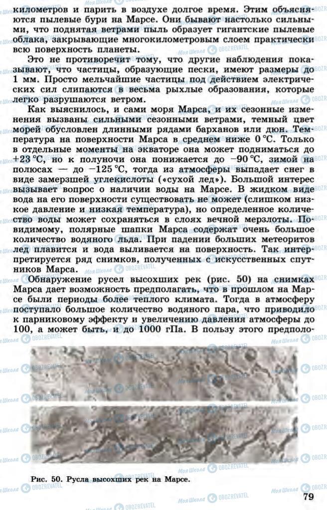 Учебники Астрономия 11 класс страница 79