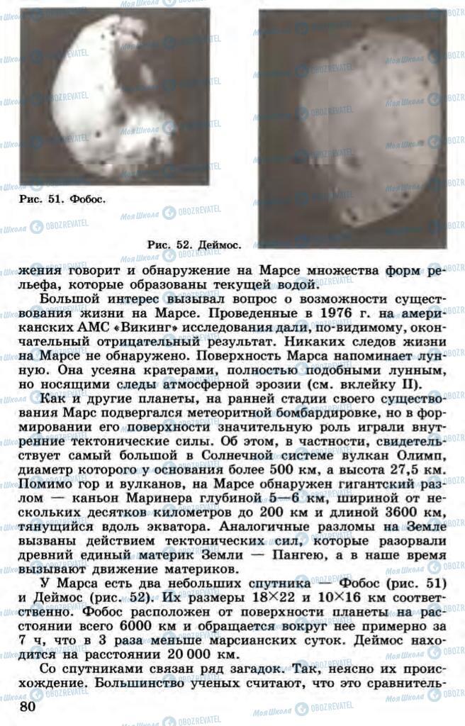Учебники Астрономия 11 класс страница 80