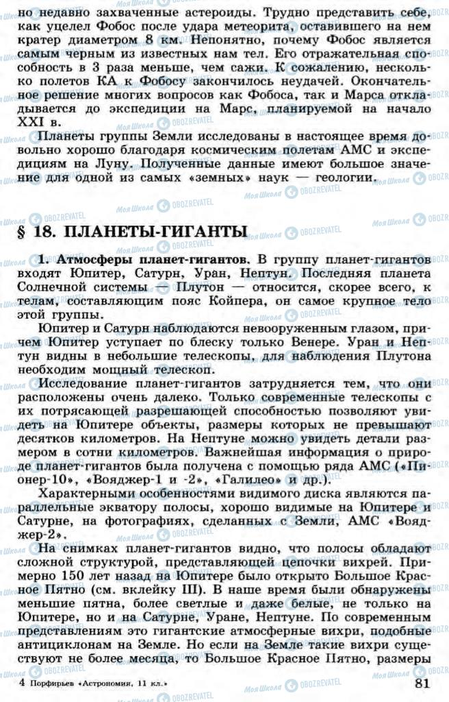 Учебники Астрономия 11 класс страница 81