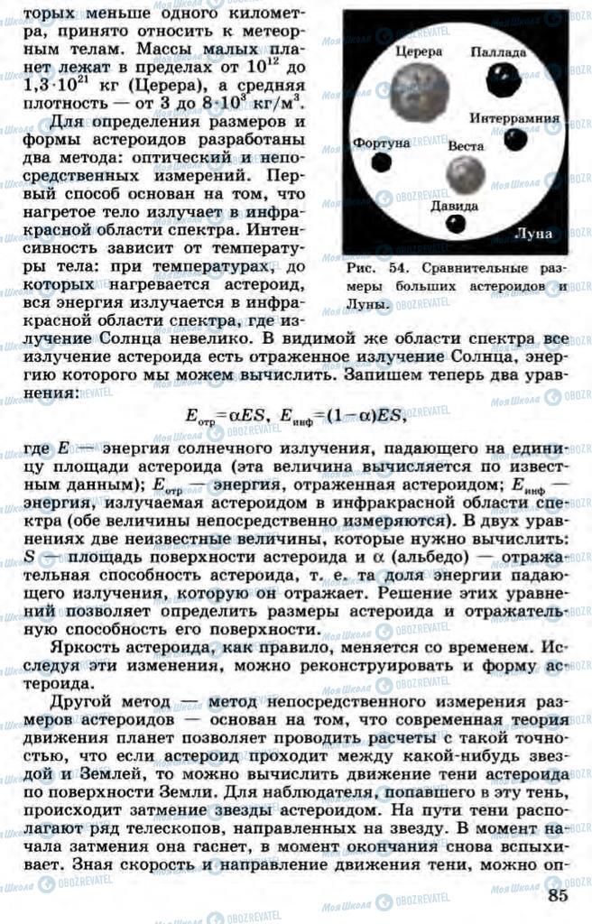 Підручники Астрономія 11 клас сторінка 85