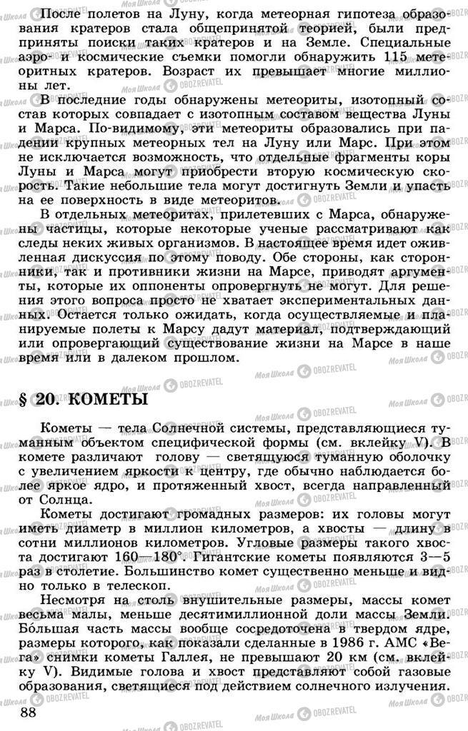 Учебники Астрономия 11 класс страница 88