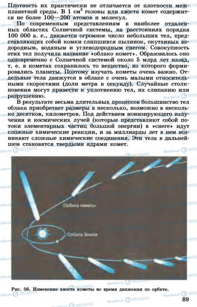 Учебники Астрономия 11 класс страница 89
