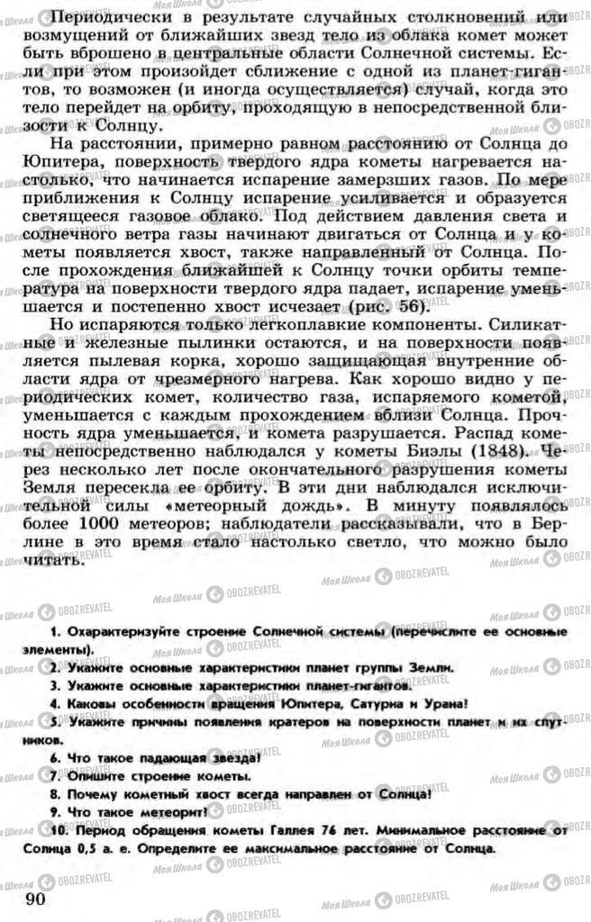 Учебники Астрономия 11 класс страница 90