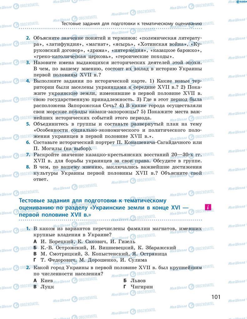 Учебники История Украины 8 класс страница 101