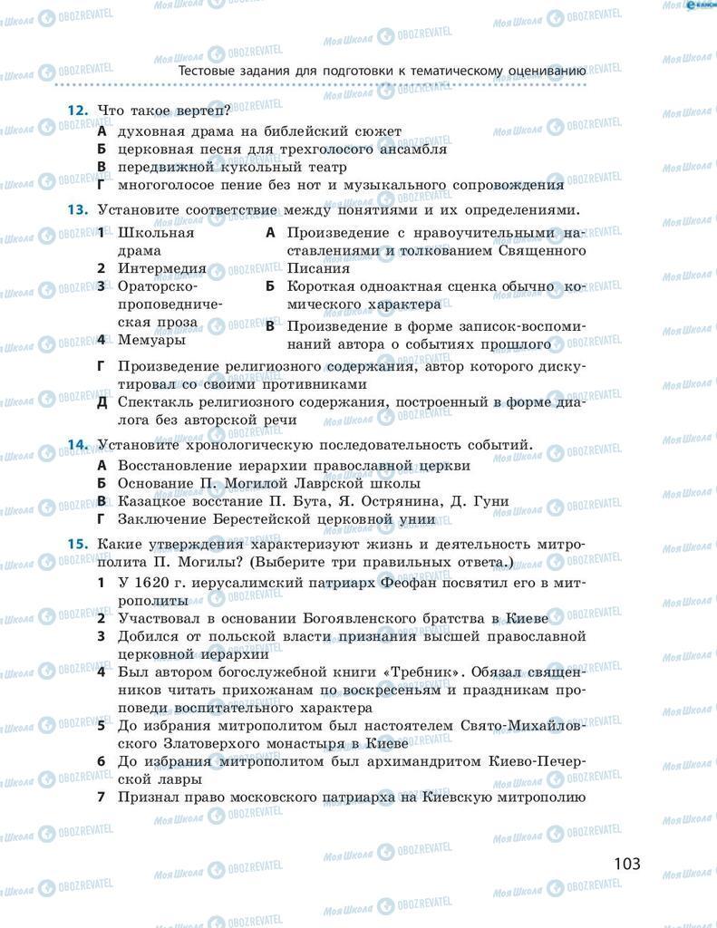 Учебники История Украины 8 класс страница 103