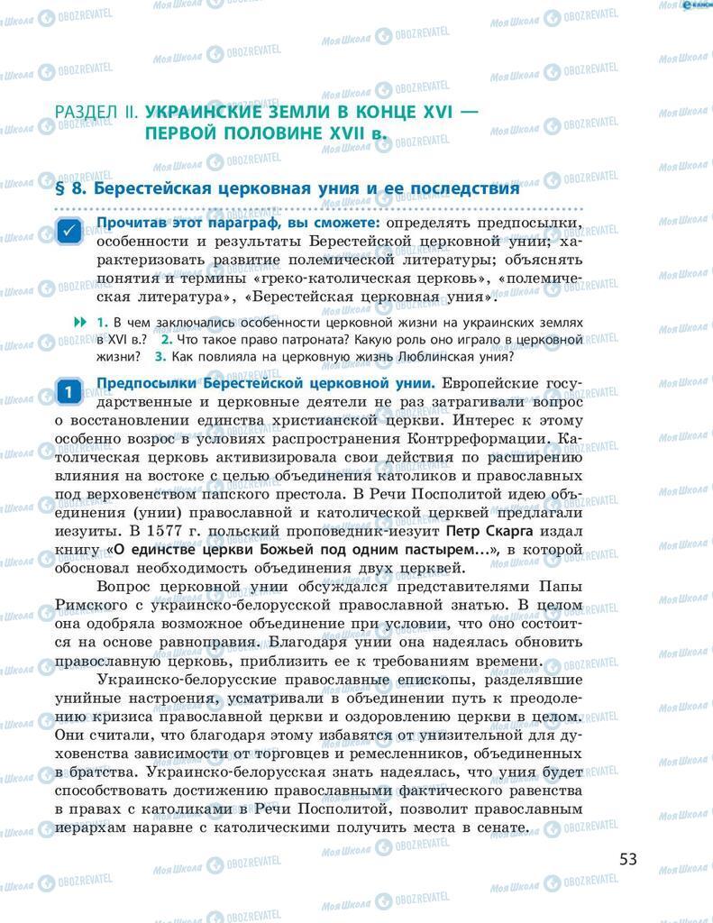 Учебники История Украины 8 класс страница 53