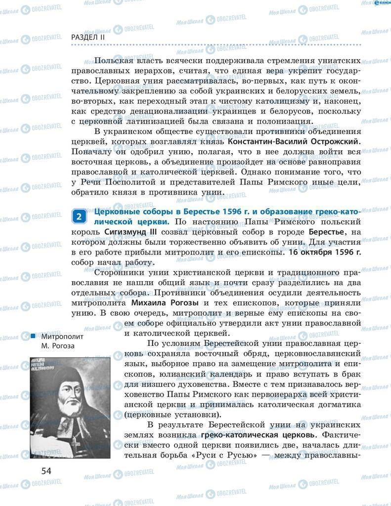 Учебники История Украины 8 класс страница 54