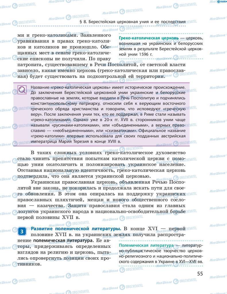 Учебники История Украины 8 класс страница 55