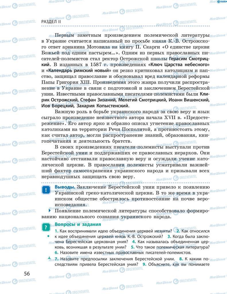 Учебники История Украины 8 класс страница 56