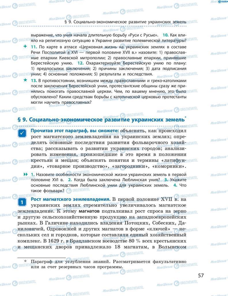 Учебники История Украины 8 класс страница 57