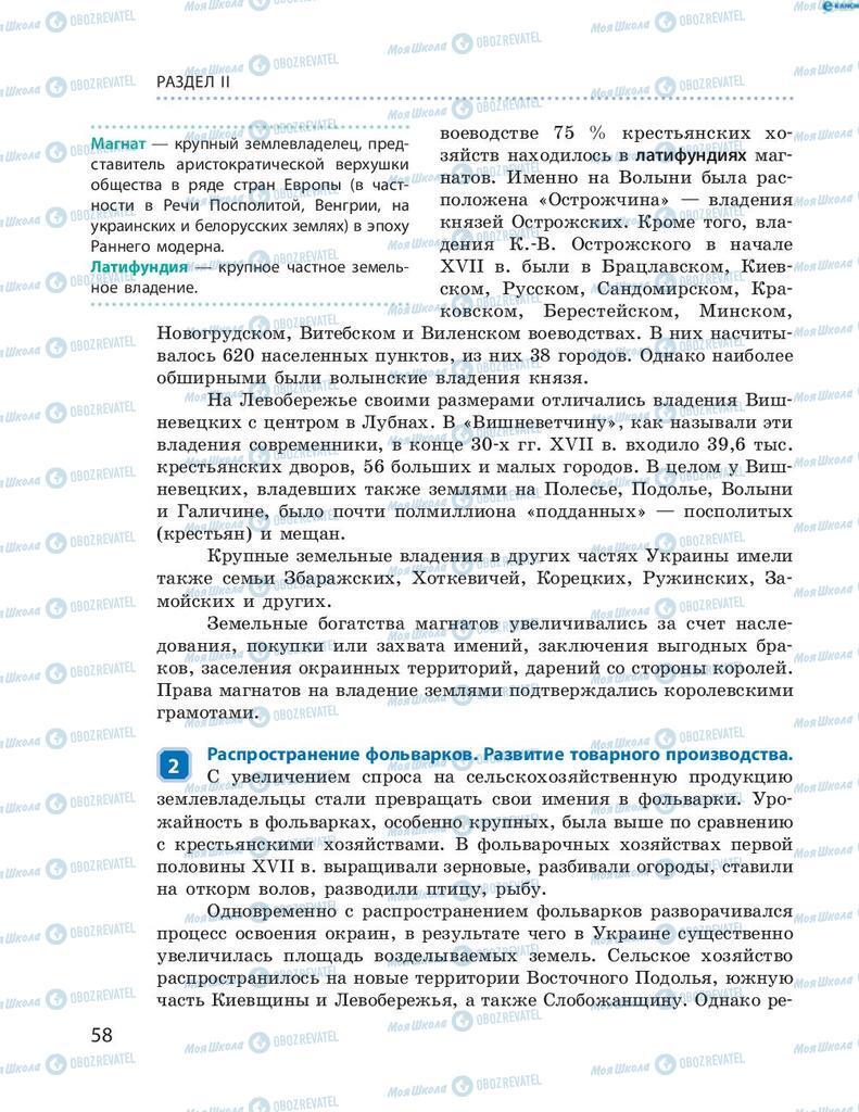 Учебники История Украины 8 класс страница 58