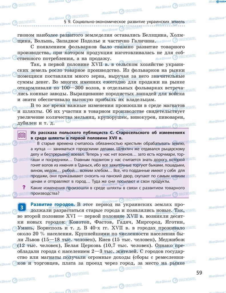 Учебники История Украины 8 класс страница 59