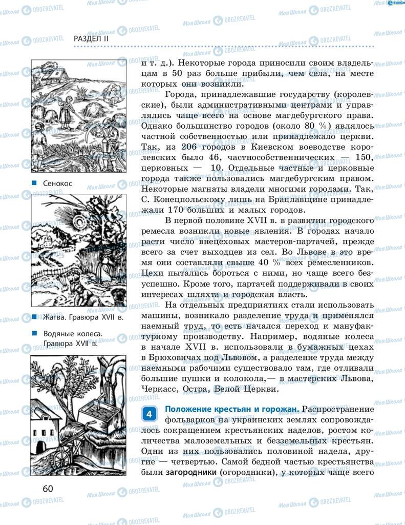 Учебники История Украины 8 класс страница 60