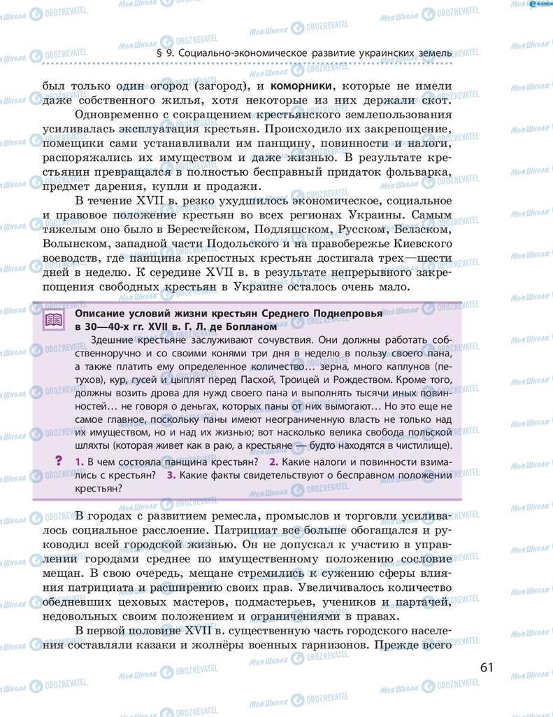 Учебники История Украины 8 класс страница 61