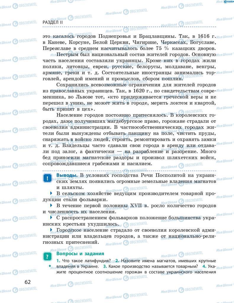 Учебники История Украины 8 класс страница 62