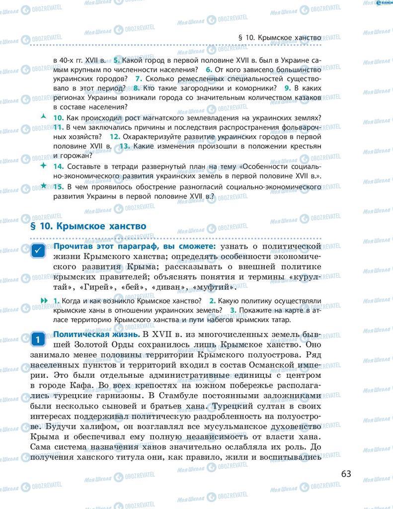 Учебники История Украины 8 класс страница 63
