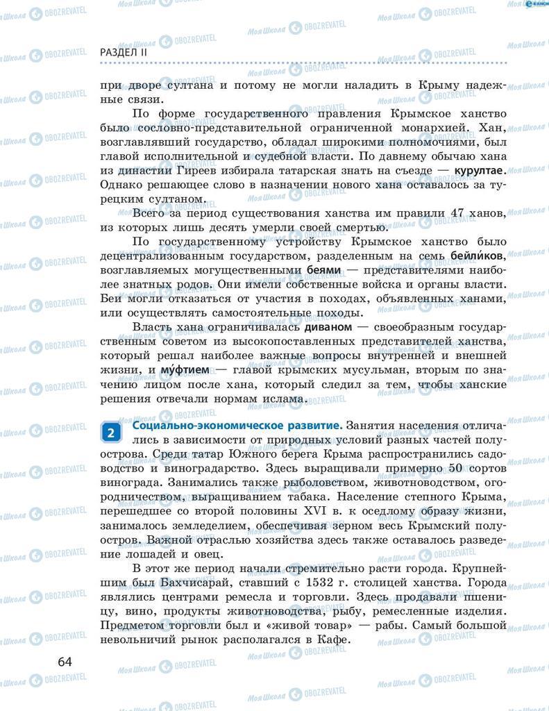 Підручники Історія України 8 клас сторінка 64