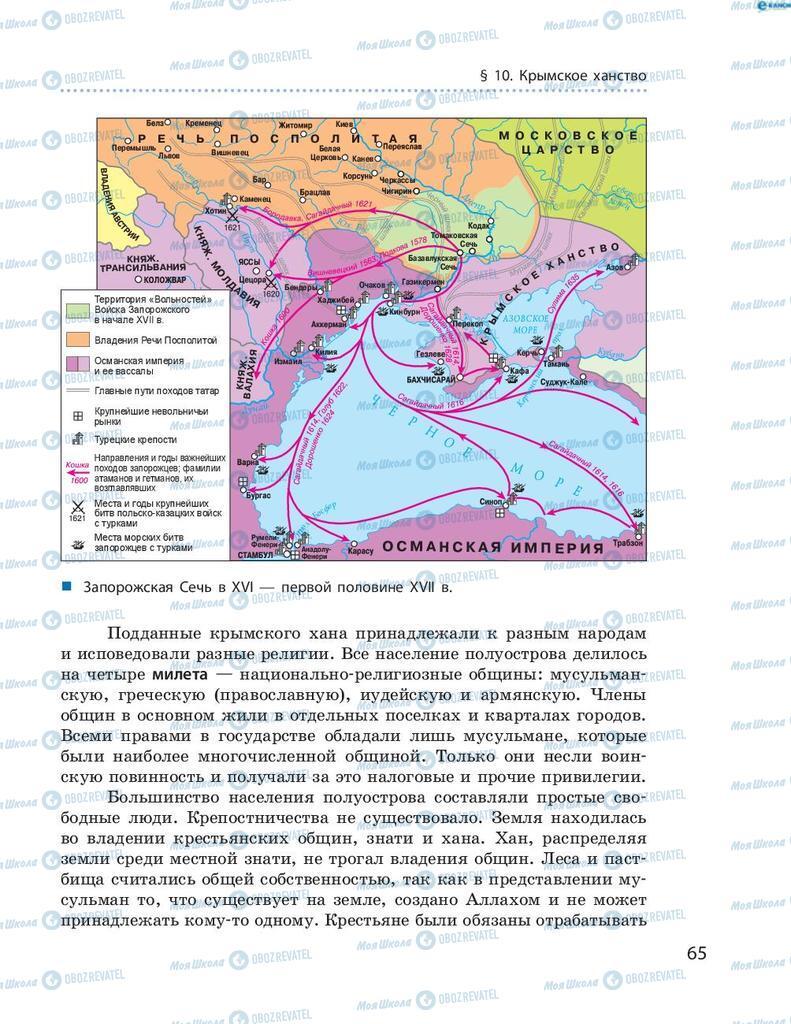Учебники История Украины 8 класс страница 65