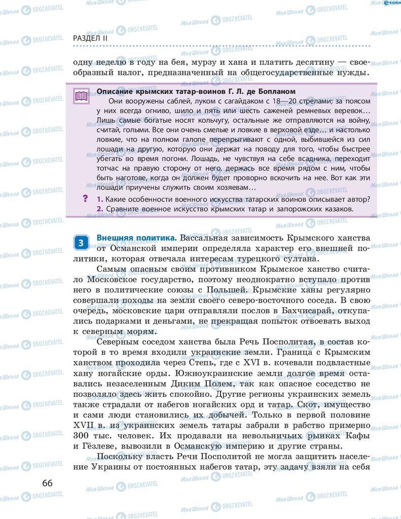 Учебники История Украины 8 класс страница 66