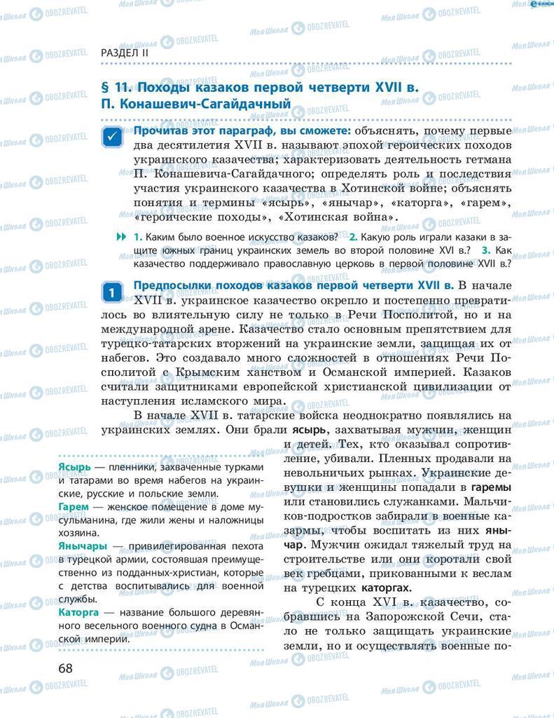 Учебники История Украины 8 класс страница  68