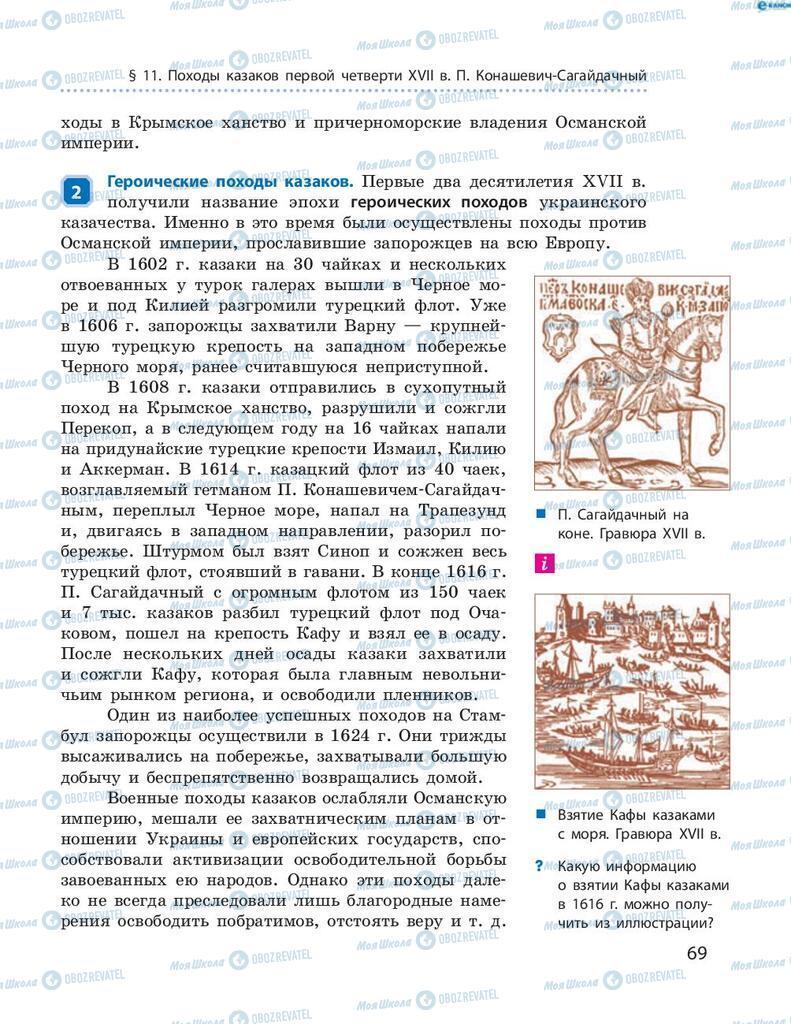 Учебники История Украины 8 класс страница  69