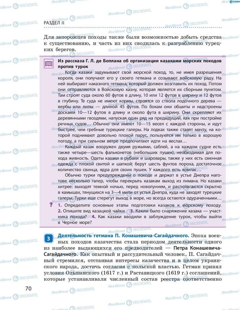 Учебники История Украины 8 класс страница 70