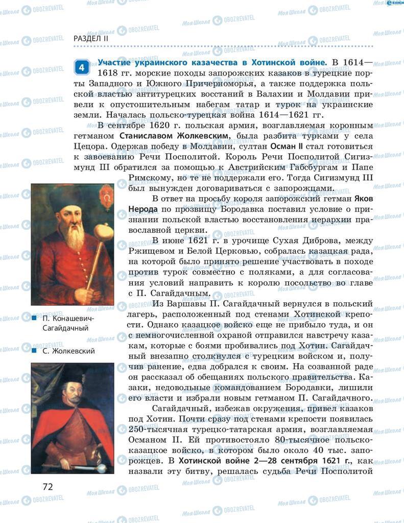 Учебники История Украины 8 класс страница 72