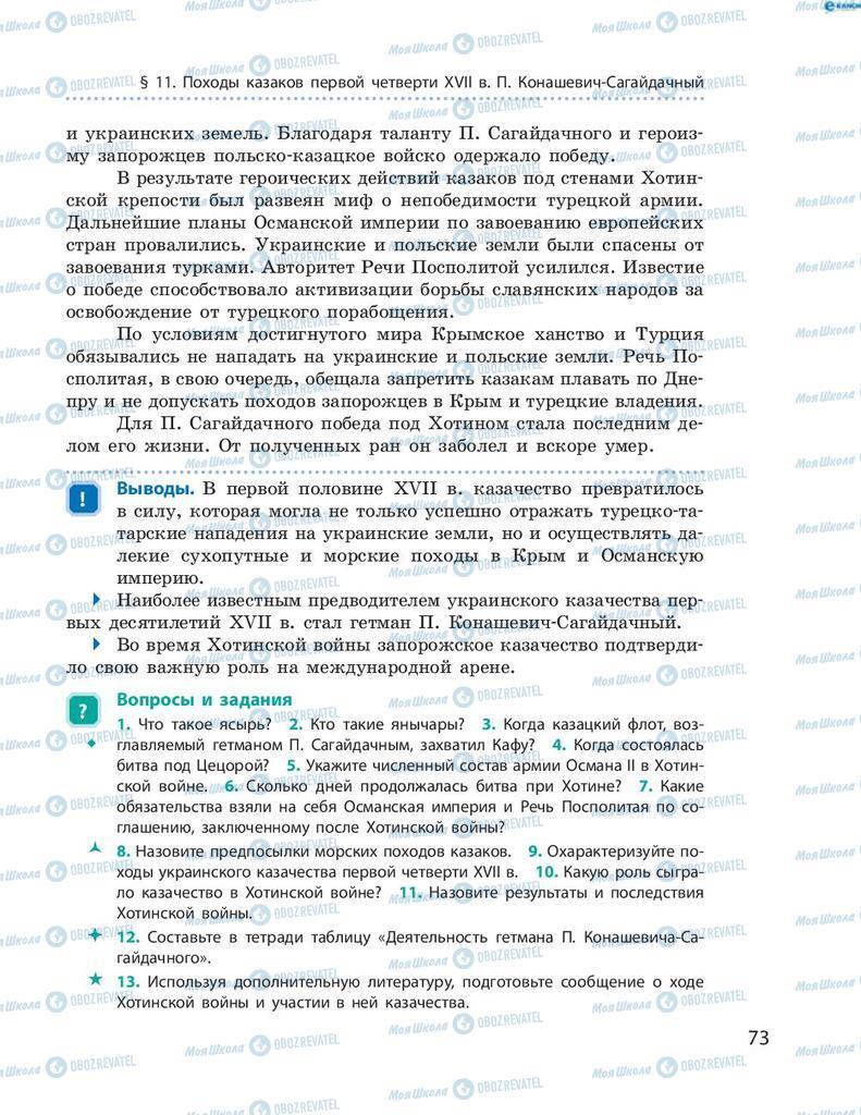 Учебники История Украины 8 класс страница 73