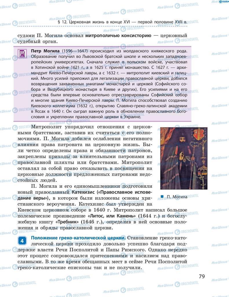 Учебники История Украины 8 класс страница 79