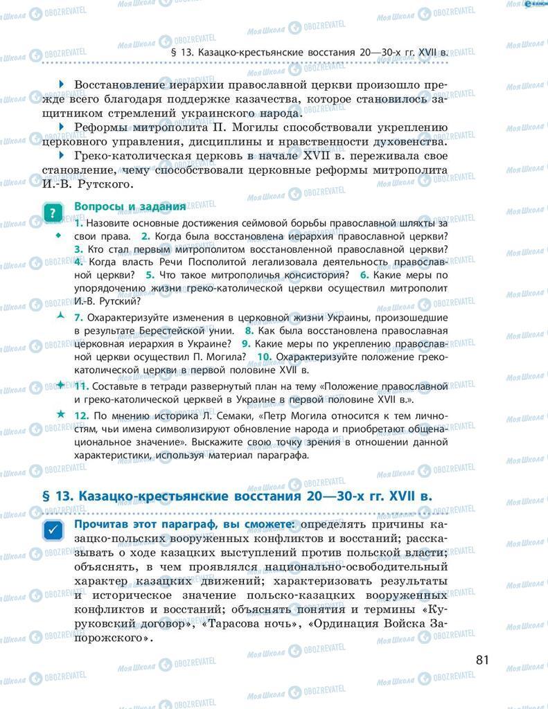 Учебники История Украины 8 класс страница 81