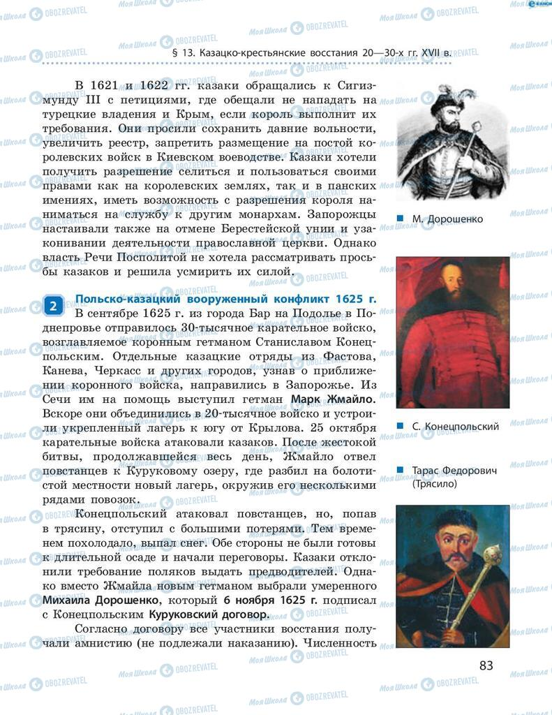 Учебники История Украины 8 класс страница 83