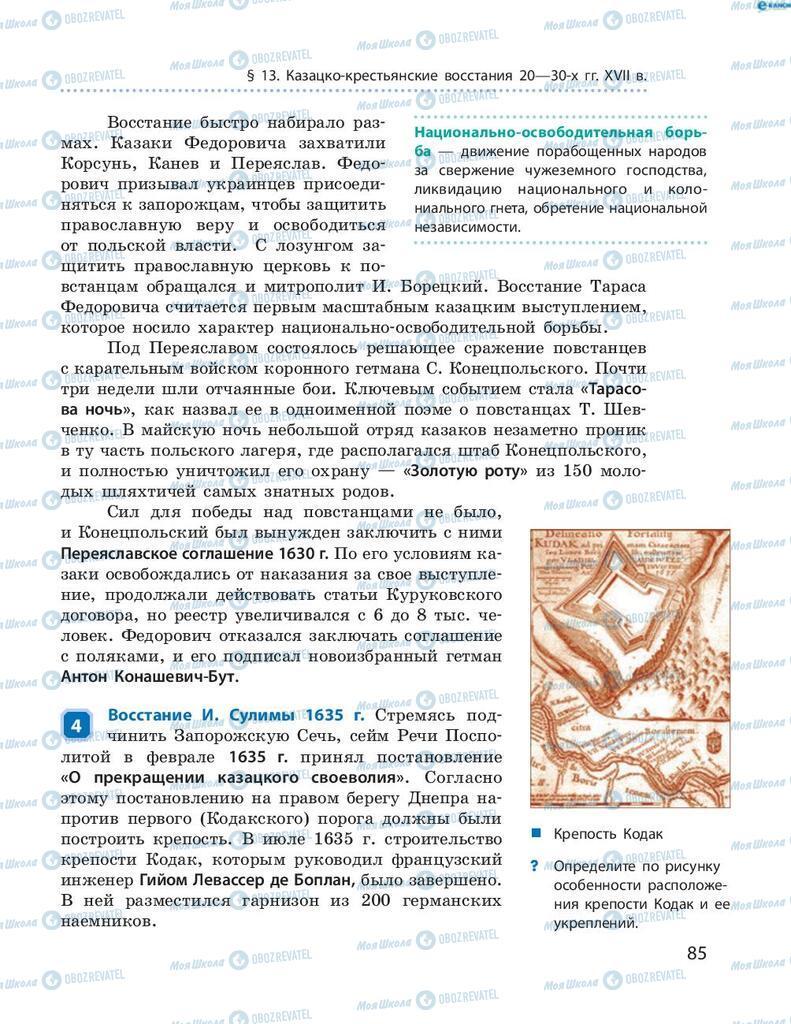 Учебники История Украины 8 класс страница 85