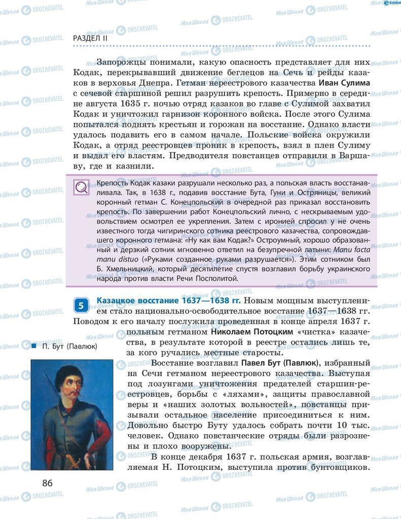 Учебники История Украины 8 класс страница 86