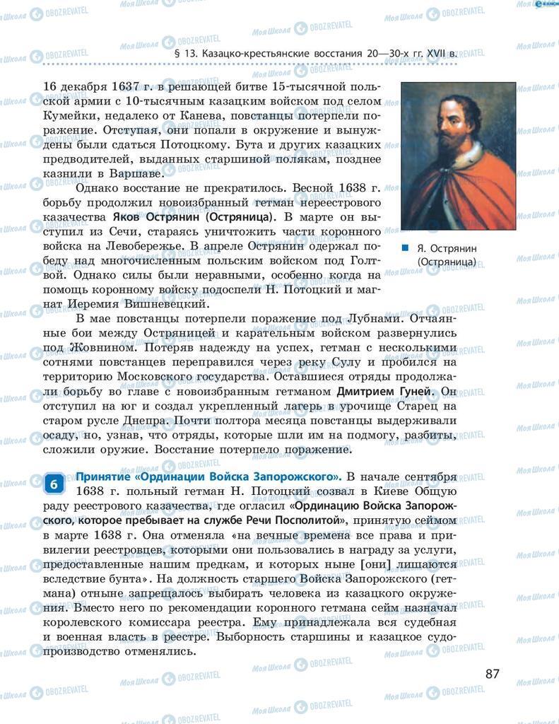 Учебники История Украины 8 класс страница 87