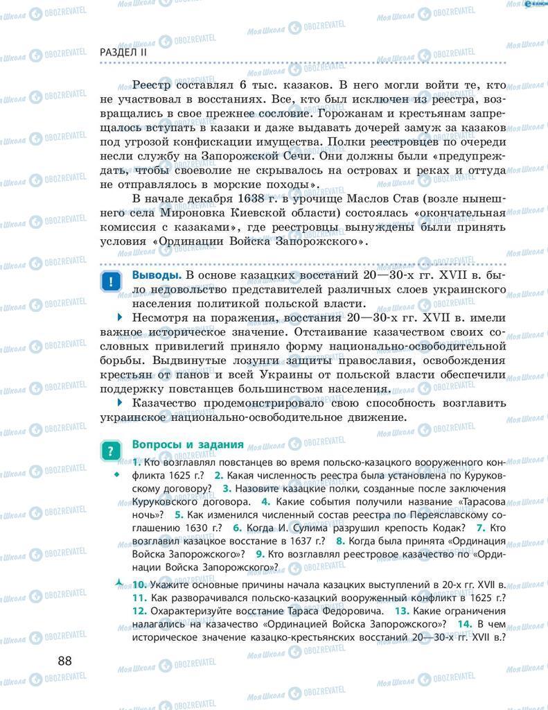 Учебники История Украины 8 класс страница 88