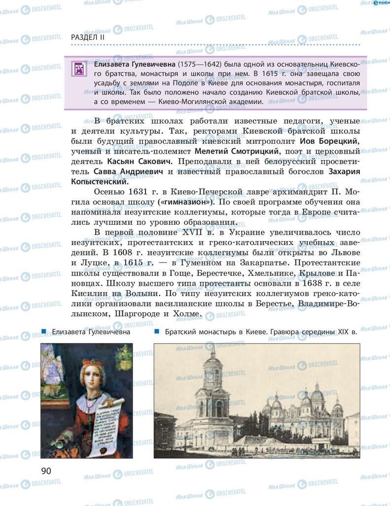 Учебники История Украины 8 класс страница 90