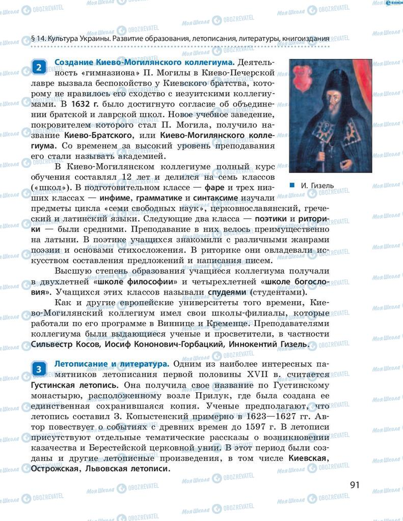 Учебники История Украины 8 класс страница 91