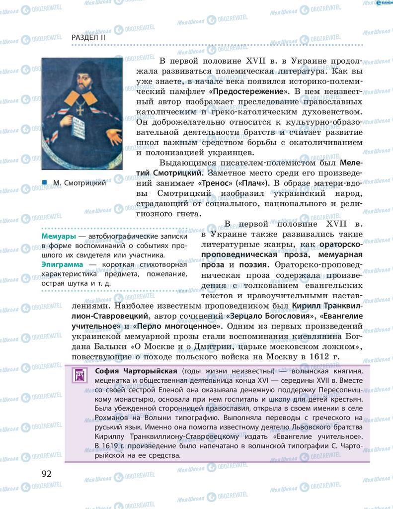 Учебники История Украины 8 класс страница 92