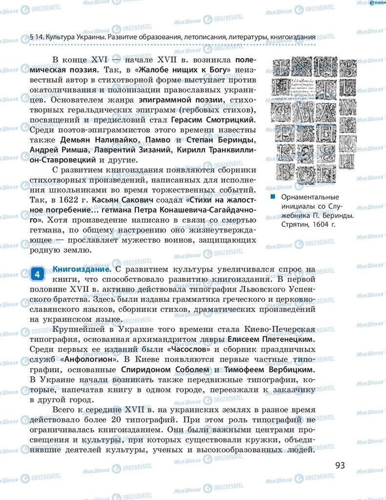 Учебники История Украины 8 класс страница 93