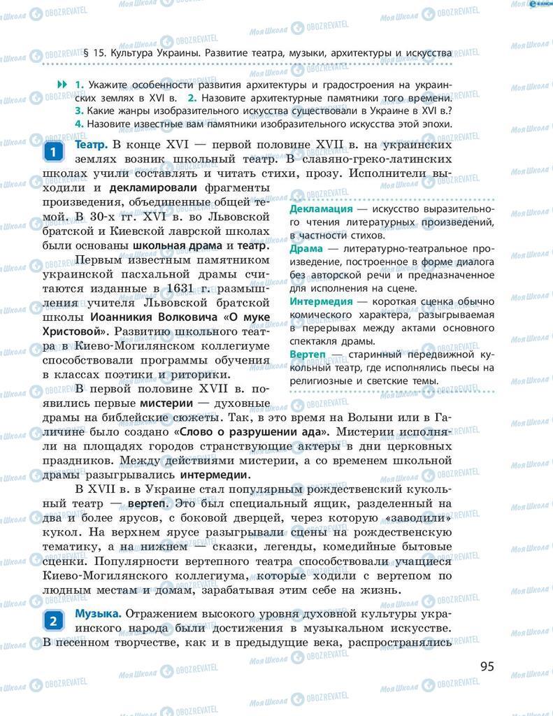 Учебники История Украины 8 класс страница 95