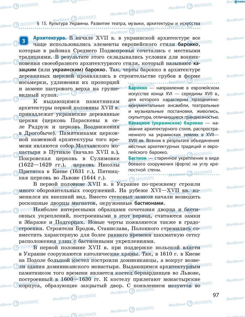Учебники История Украины 8 класс страница 97