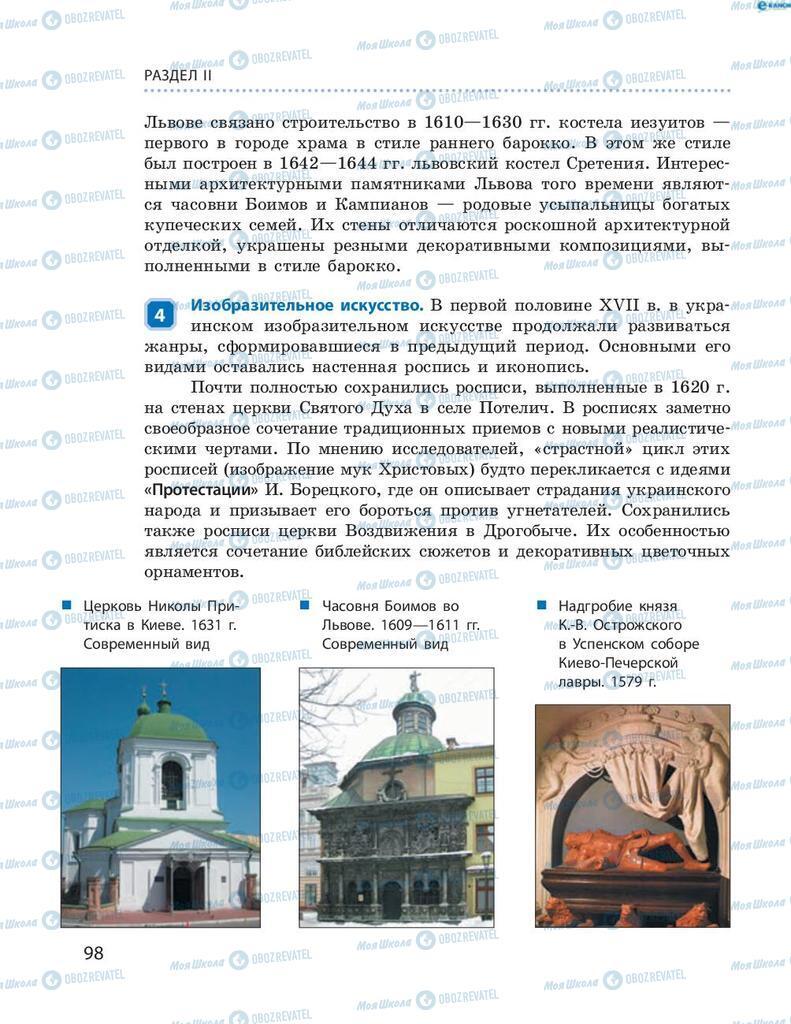 Учебники История Украины 8 класс страница 98