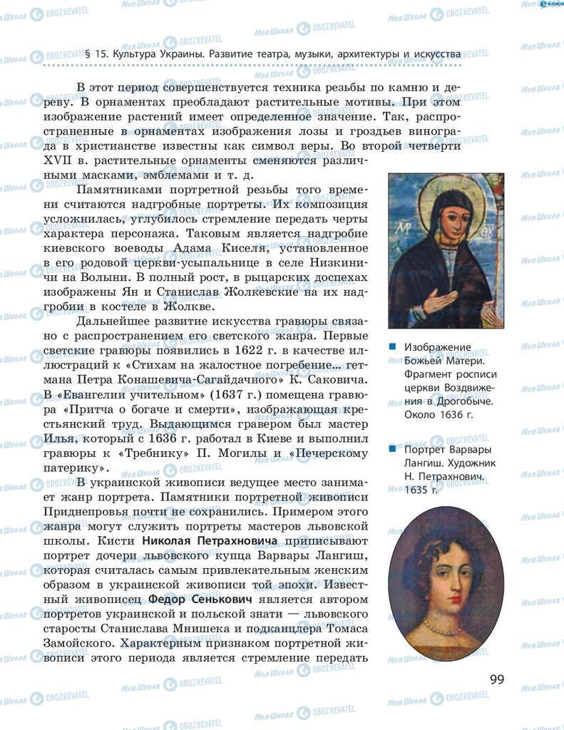 Учебники История Украины 8 класс страница 99