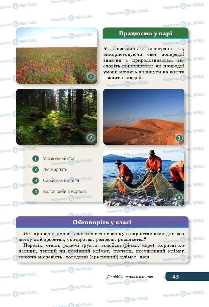 Учебники История Украины 5 класс страница  43