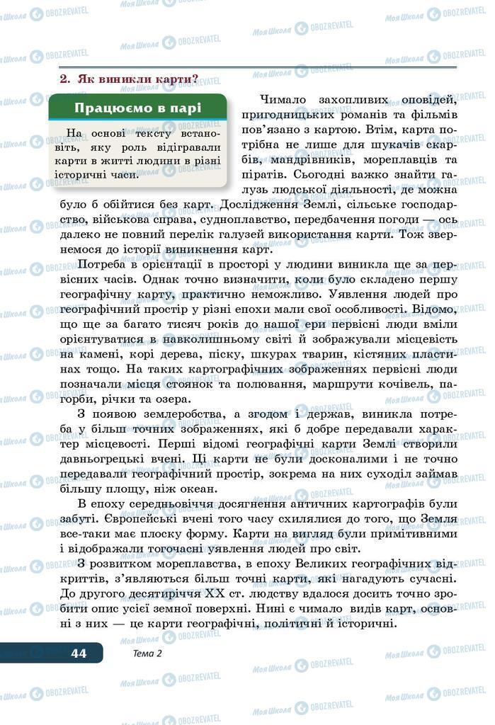 Учебники История Украины 5 класс страница 44