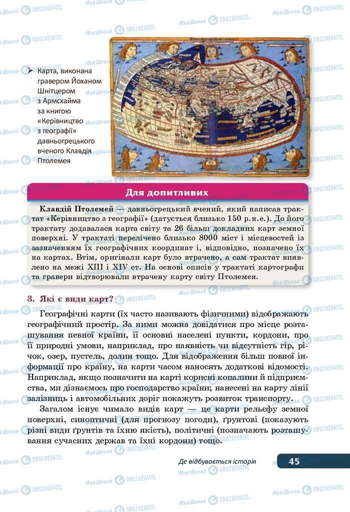 Учебники История Украины 5 класс страница 45