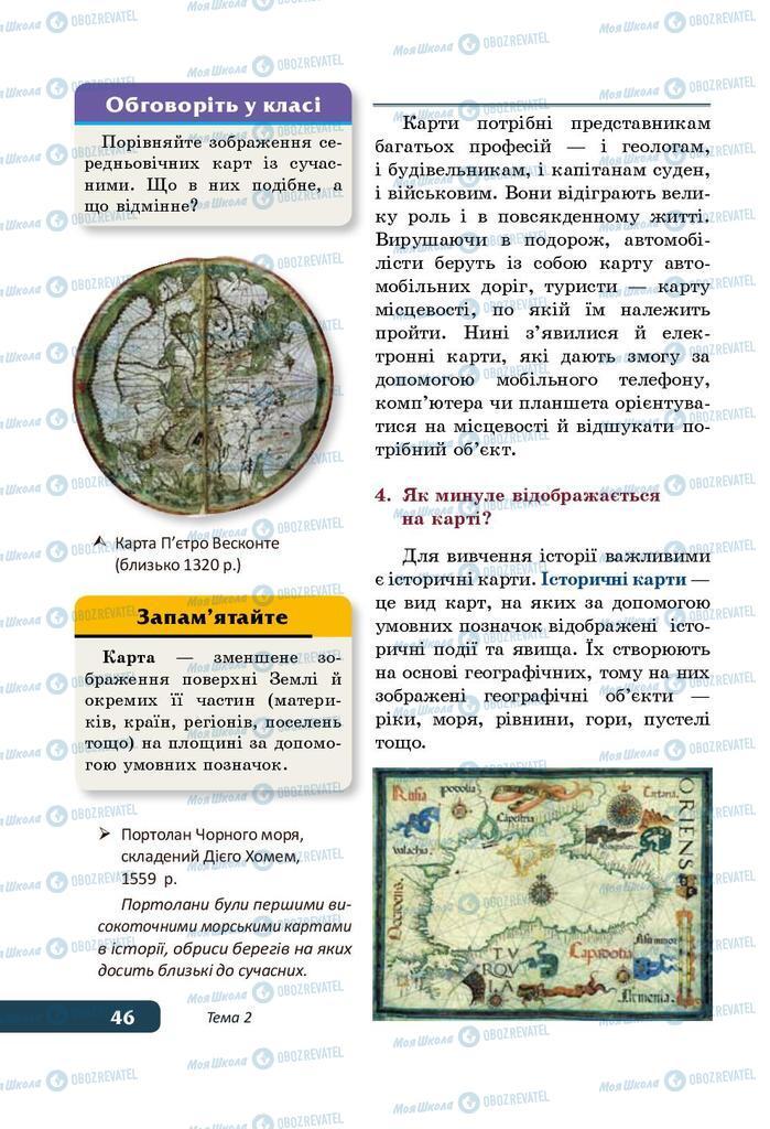 Підручники Історія України 5 клас сторінка 46