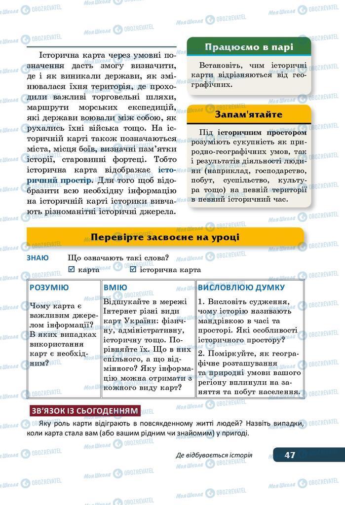 Учебники История Украины 5 класс страница 47