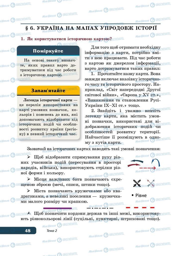 Учебники История Украины 5 класс страница 48